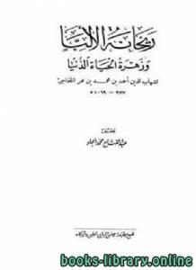 قراءة و تحميل كتاب ريحانة الألبا وزهرة الحياة الدنيا ج2 PDF