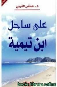 قراءة و تحميل كتاب على ساحل بن تيمية PDF