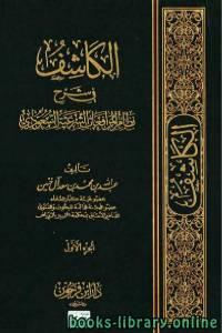قراءة و تحميل كتاب الكاشف في شرح نظام المرافعات الشرعية السعودي (PDF) الجزء الاول PDF