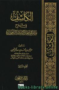 قراءة و تحميل كتاب الكاشف في شرح نظام المرافعات الشرعية السعودي (PDF) الجزء الثاني PDF