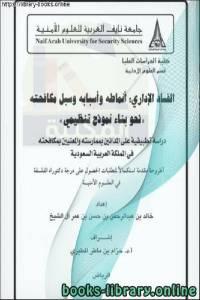 قراءة و تحميل كتاب الفساد الإداري أنماطه وأسبابه وسبل مكافحته نحو بناء نموذج تنظيمي PDF