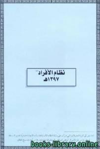 قراءة و تحميل كتاب نظام خدمة الأفراد PDF