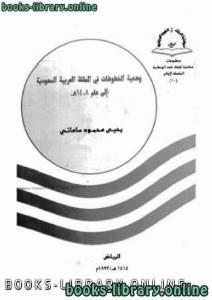 قراءة و تحميل كتاب وضعية المخطوطات في المملكة العربية السعودية إلى عام 1408ه PDF