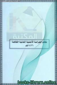 قراءة و تحميل كتاب نظام الحراسات الأمنية المدنية الخاصة PDF