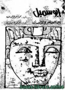 قراءة و تحميل كتاب أبو سمبل بين الصخر والإنسان PDF