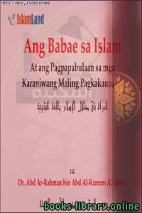 قراءة و تحميل كتاب  المرأة في ظلال الإسلام - Ang mga kababaihan sa mga anino ng Islam PDF