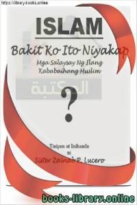 قراءة و تحميل كتاب  لماذا اعتنقت الإسلام؟ - Bakit ka nag-convert sa Islam? PDF
