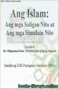 قراءة و تحميل كتاب  الإسلام أصوله ومبادئه - Ang Islam ay may mga pinagmulan at prinsipyo PDF