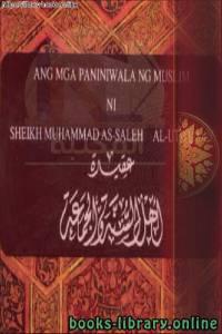 قراءة و تحميل كتاب  عقيدة أهل السنة والجماعة - Ang doktrina ng Sunnis at ang komunidad PDF