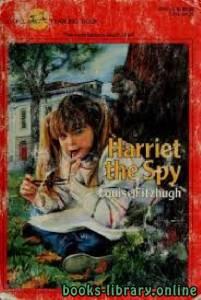 قراءة و تحميل كتاب Harriet, the Spy PDF