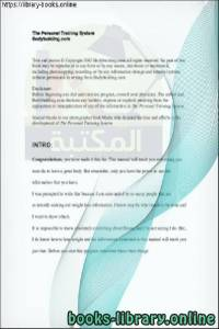 قراءة و تحميل كتاب The Personal Training System  PDF