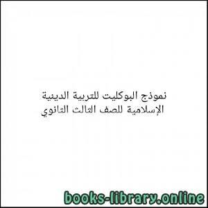 قراءة و تحميل كتاب بوكليت التربية الدينية الاسلامية للصف الثالث الثانوى  PDF