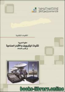 قراءة و تحميل كتاب تقنيات الميكروويف والأقمار الاصطناعية ـ عملي الكليات التقنية PDF