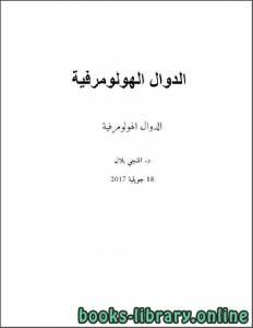 قراءة و تحميل كتاب الدوال الهولومرفية  PDF