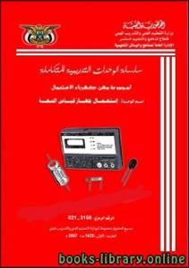 قراءة و تحميل كتاب جهاز قياس سعة المكثف الكهربائي حساب سعة المكثف PDF