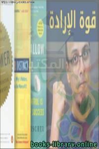 قراءة و تحميل كتاب مختصر كتاب قوة الإرادة Willpower PDF