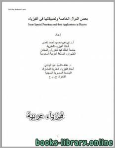 قراءة و تحميل كتاب بعض الدوال الخاصة وتطبيقاتها في الفيزياء PDF