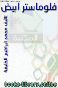 قراءة و تحميل كتاب فلوماستر أبيض PDF