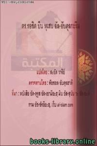 قراءة و تحميل كتاب  التشبه بالكفار - เลียนแบบศาสนา PDF