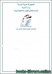 قراءة و تحميل كتاب محلول كتاب الفيزياء للصف الحادي عشر سوريا  PDF