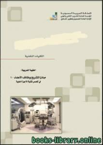 قراءة و تحميل كتاب مبادئ التشريح ووظائف الأعضاء تخصص تقنية الأجهزة الطبية فى الفيزياء PDF