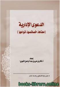 قراءة و تحميل كتاب الدعوي الإدارية معناها وخصائصها وأنواعها  PDF