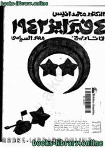 قراءة و تحميل كتاب  الرابع من فبراير فى تاريخ مصر السياسى* PDF