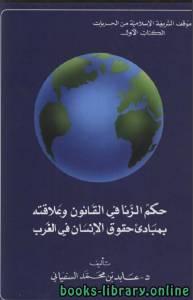 قراءة و تحميل كتاب حكم الزنا في القانون وعلاقته بمبادئ حقوق الانسان في الغرب ( دراسة نقدية ) PDF