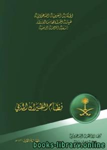 قراءة و تحميل كتاب نظام الطيران المدني PDF