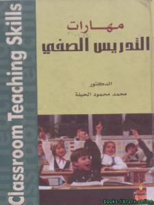 قراءة و تحميل كتاب مهارات التدريس الصفي PDF
