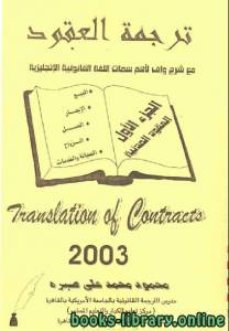 قراءة و تحميل كتاب ترجمة العقود مع شرح واف لأهم سمات اللغة القانونية الإنجليزية ( الجزء الاول ) العقود المدنية PDF