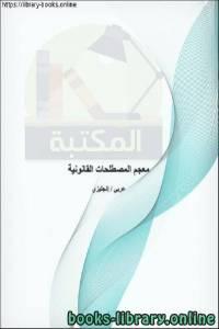 قراءة و تحميل كتاب معجم المصطلحات القانونية عربي - إنجليزي ( الجزء الاول ) PDF