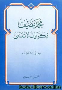 قراءة و تحميل كتاب محمد نصيف ذكريات لا تنسى PDF