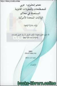 قراءة و تحميل كتاب معجم إنجليزي - عربي للمصطلحات وللمفردات القانونية المستعملة في محاكم الولايات المتحدة الآمريكية PDF