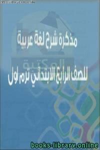 قراءة و تحميل كتاب مذكرة شرح لغة عربية للصف الرابع الإبتدائي ترم اول PDF