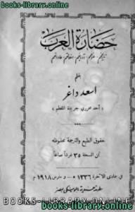 قراءة و تحميل كتاب  حضارة العرب تاريخهم علومهم آدابهم أخلاقهم عاداتهم PDF
