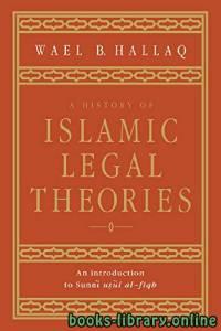 قراءة و تحميل كتاب A History Of Islamic Legal Theories Wael B. Hallaq PDF