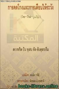 قراءة و تحميل كتاب  الخوف من الله - ความกลัวของพระเจ้า PDF