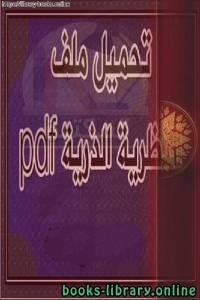 قراءة و تحميل كتاب ملف النظرية الذرية PDF