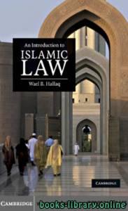 قراءة و تحميل كتاب An Introduction To Islamic Law PDF