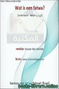 قراءة و تحميل كتاب  ما معنى الفتوى؟ - Wat is de betekenis van de fatwa? PDF