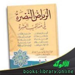 قراءة و تحميل كتاب الرياض النضرة في مناقب العشرة PDF