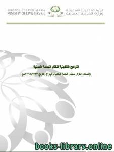 قراءة و تحميل كتاب نظام الخدمة المدنية PDF