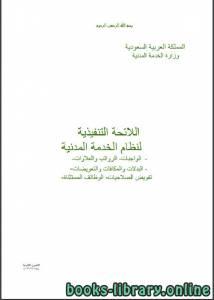 قراءة و تحميل كتاب نظام مجلس الخدمة المدنية PDF