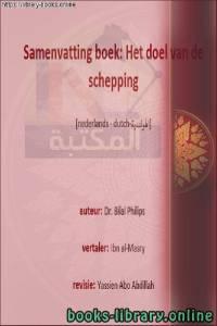 قراءة و تحميل كتاب الهدف من الخلق - Het doel van creatie PDF
