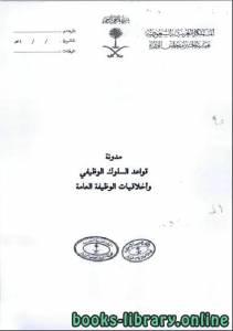 قراءة و تحميل كتاب أخلاقيات المهنة في نظام الخدمة المدنية PDF