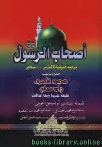 قراءة و تحميل كتاب  أصحاب الرسول صلى الله عليه وسلم ج1 نسخة مصورة PDF