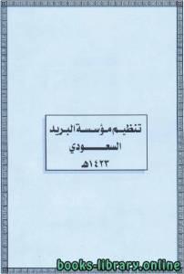 قراءة و تحميل كتاب تنظيم مؤسسة البريد السعودي PDF