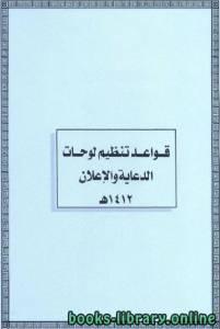 قراءة و تحميل كتاب قواعد تنظيم لوحات الدعاية و الإعلان PDF