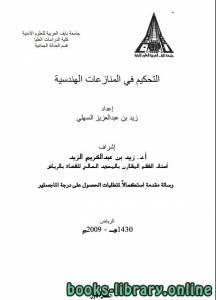 قراءة و تحميل كتاب التحكيم في المنازعات الهندسية PDF